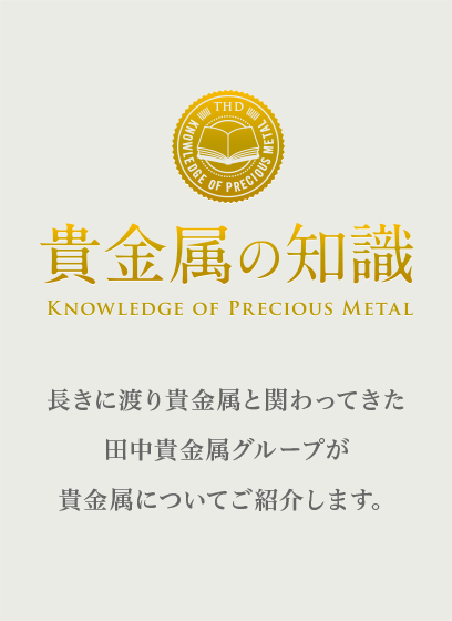 Knowledge of Precious Metal